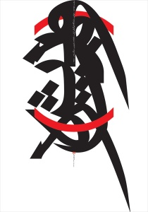 Typographic art by a Persian artist.